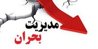 تأکید فرماندار تویسرکان بر تدوین طرح مدیریت بحران