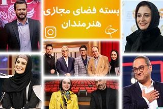 بسته مجازی هنرمندان به تاریخ ۴ بهمن؛