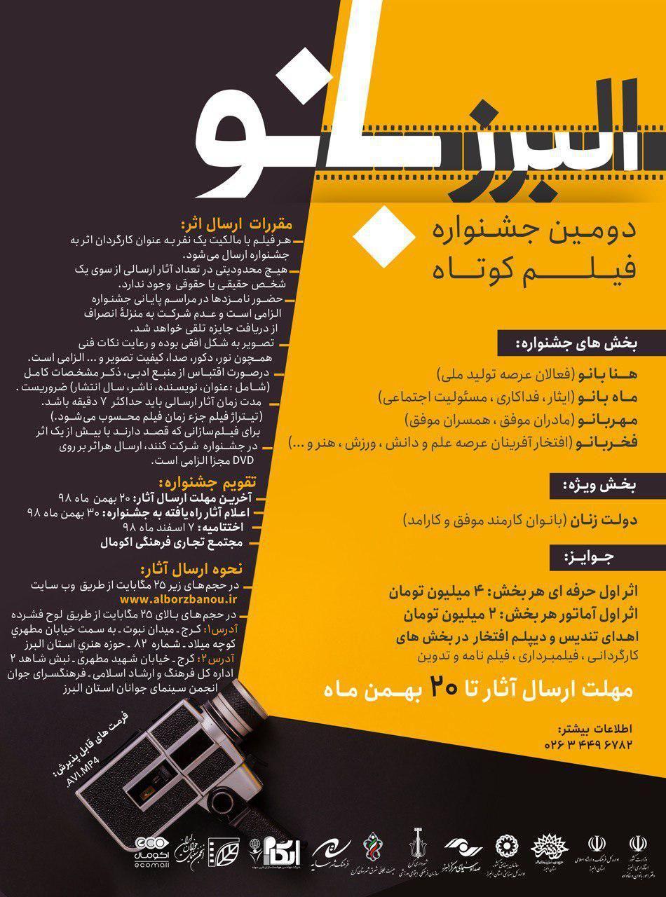امید آفرینی در بین زنان، مهم ترین هدف جشنواره البرز بانو
