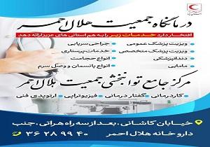 آغاز بکار درمانگاه و مرکز جامع توانبخشی جمعیت هلال احمر استان یزد