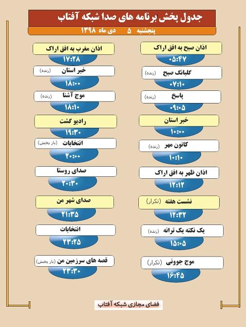 برنامههای صدای شبکه آفتاب در پنجم بهمن ماه ۹۸