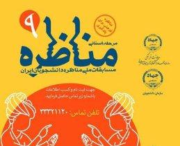 برگزاری مرحله استانی نهمین دوره مسابقات ملی مناظره دانشجویی در تبریز
