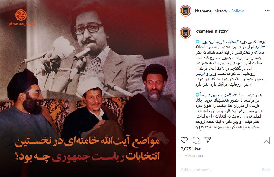 مواضع آیت الله خامنهای در نخستین انتخابات ریاست جمهوری چه بود؟