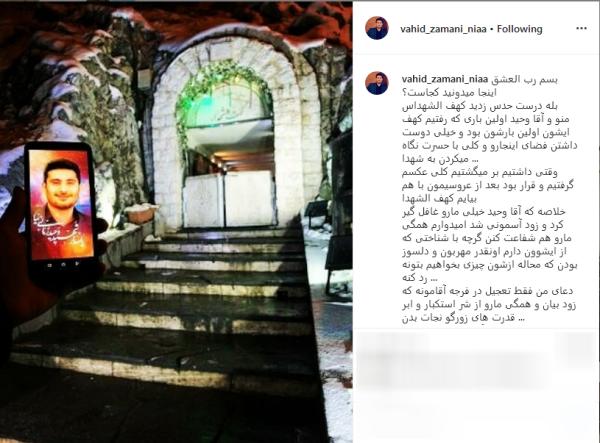 دلنوشته همسر شهید وحید زمانی نیا در کنار مقبره کهف الشهدا