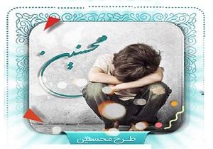 ثبت نام پنج هزار و سه فرزند محسنین و یتیم در سامانه اکرام ایتام