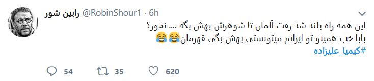 توهین زشت همسر کیمیا علیزاده به او واکنش کاربران را به دنبال داشت