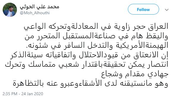 توییت الحوثی درباره عراق