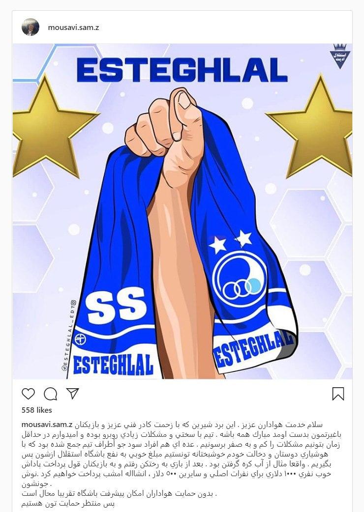پاداش هزار دلاری بازیکنان استقلال