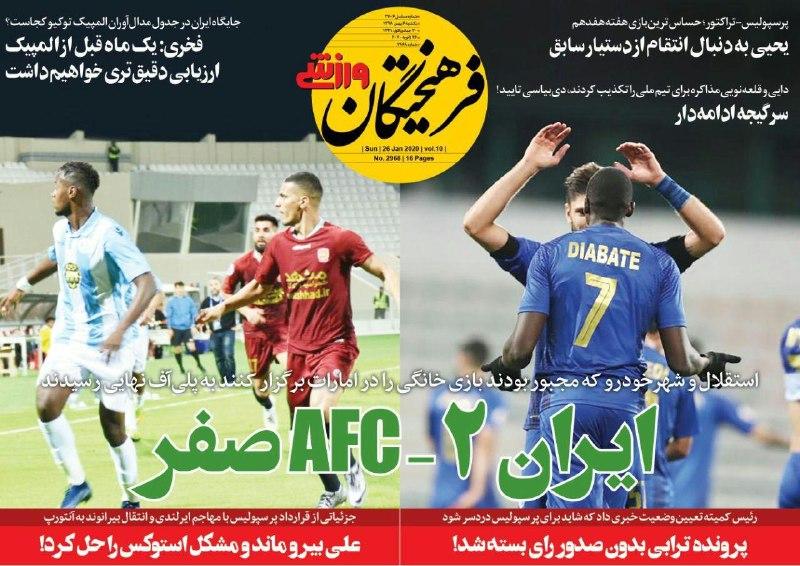 روزنامههای ورزشی ۶ بهمن