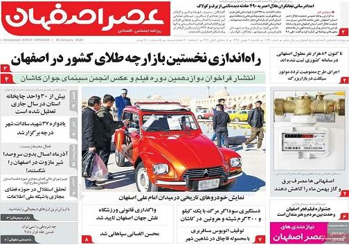 شواهدی بر یک ادعای ردشده/ اصفهان ۱۴۰۵ به دنبال آسیب شناسی
