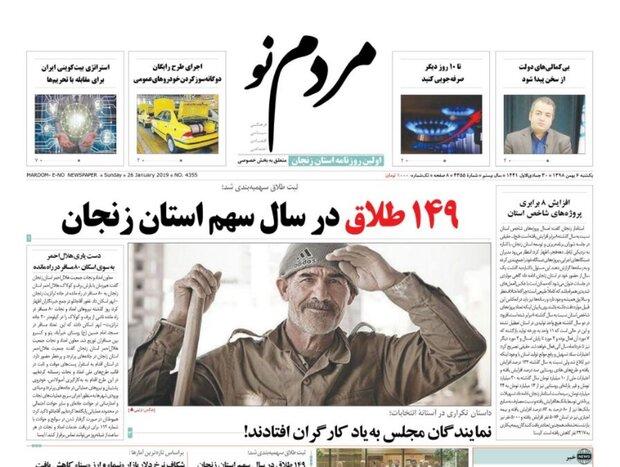 تصمیم کبری برای معلولان/سوی امید در زنجان