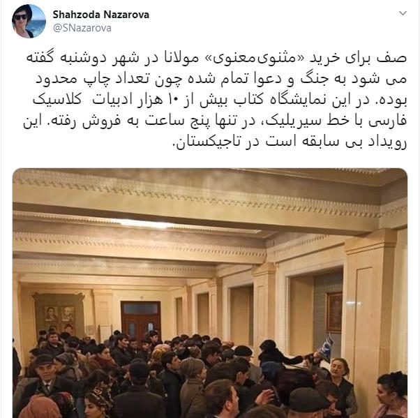 دعوا برای خرید کتاب «مثنویمعنوی» مولانا در تاجیکستان