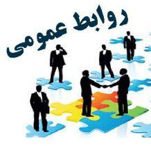 روابط عمومی ها پل ارتباط میان سازمان ها و جامعه