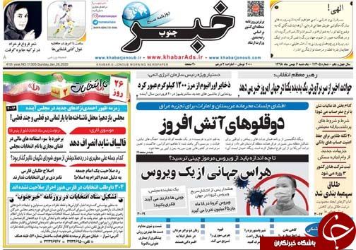 تصاویر صفحه نخست روزنامههای فارس روز ۶ بهمن سال ۱۳۹۸
