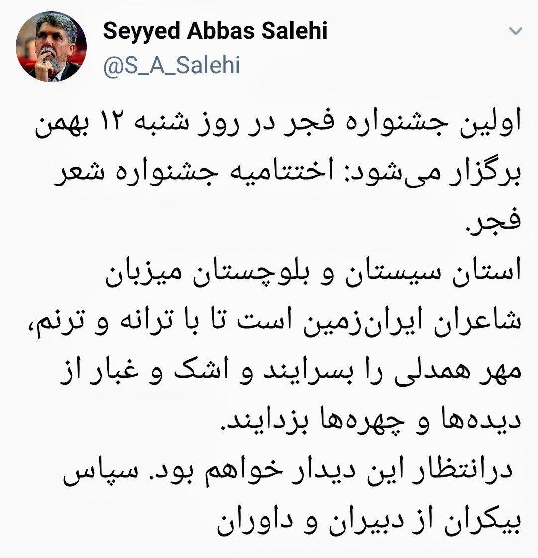 واکنش وزیر ارشاد به آغاز جشنواره فجر؛ در انتظار این دیدار خواهم بود