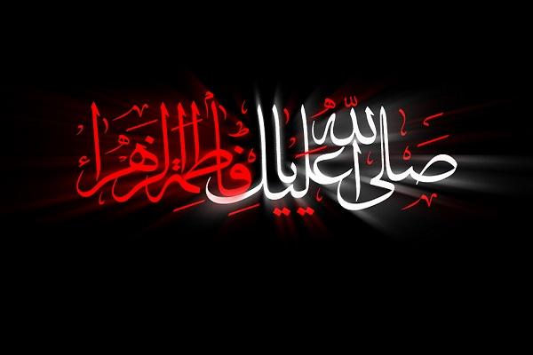 «حضرت فاطمه زهرا (س)» ارزش و اهمیت ولایت را به جامعه آموختند