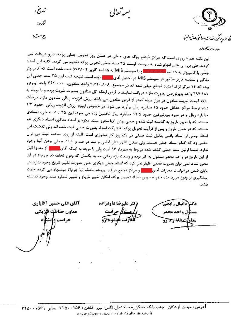 آخرین جزئیات از فعالیت باند فساد در استان البرز/ مافیای متادون چگونه قدرت را در دست گرفت؟
