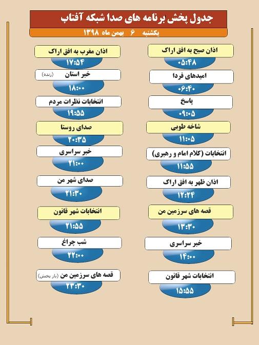 برنامههای صدای شبکه آفتاب در ششم بهمن ماه ۹۸