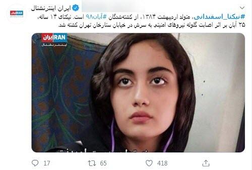 تکرار دروغ ضد انقلاب توسط سفیر رژیم صهیونیستی در سازمان ملل/ علت مرگ نیکتا اسفندانی چه بود؟