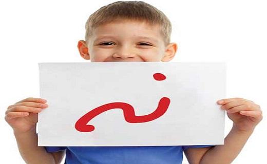 «نه گفتن» در کودکان