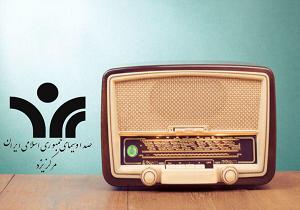 مثنوی آفتاب را از رادیو یزد بشنوید