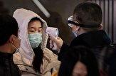 باشگاه خبرنگاران -تاکنون ویروس کرونا در ایران شناسایی نشده است
