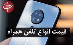 قیمت روز گوشی موبایل در ۷ بهمن