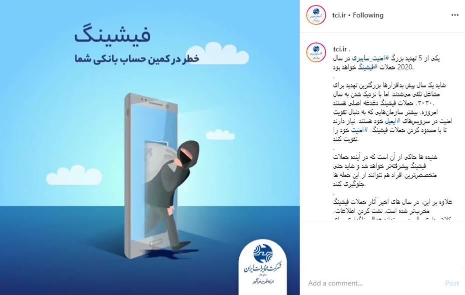 حملات فیشینگ، یکی از ۵ تهدید بزرگ امنیت سایبری در سال ۲۰۲۰ خواهد بود