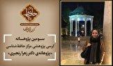 باشگاه خبرنگاران -تصویب سومین پژوهانه کرسی پژوهشی مرکز حافظشناسی