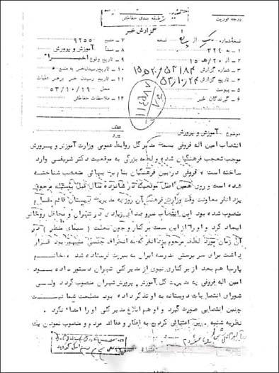 نفوذ مویرگی بهائیان درآموزش و پرورش پهلوی