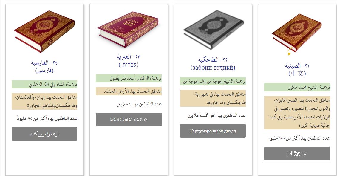 سعودیها قرآن را براساس روایت صهیونیستها به عبری ترجمه کردند
