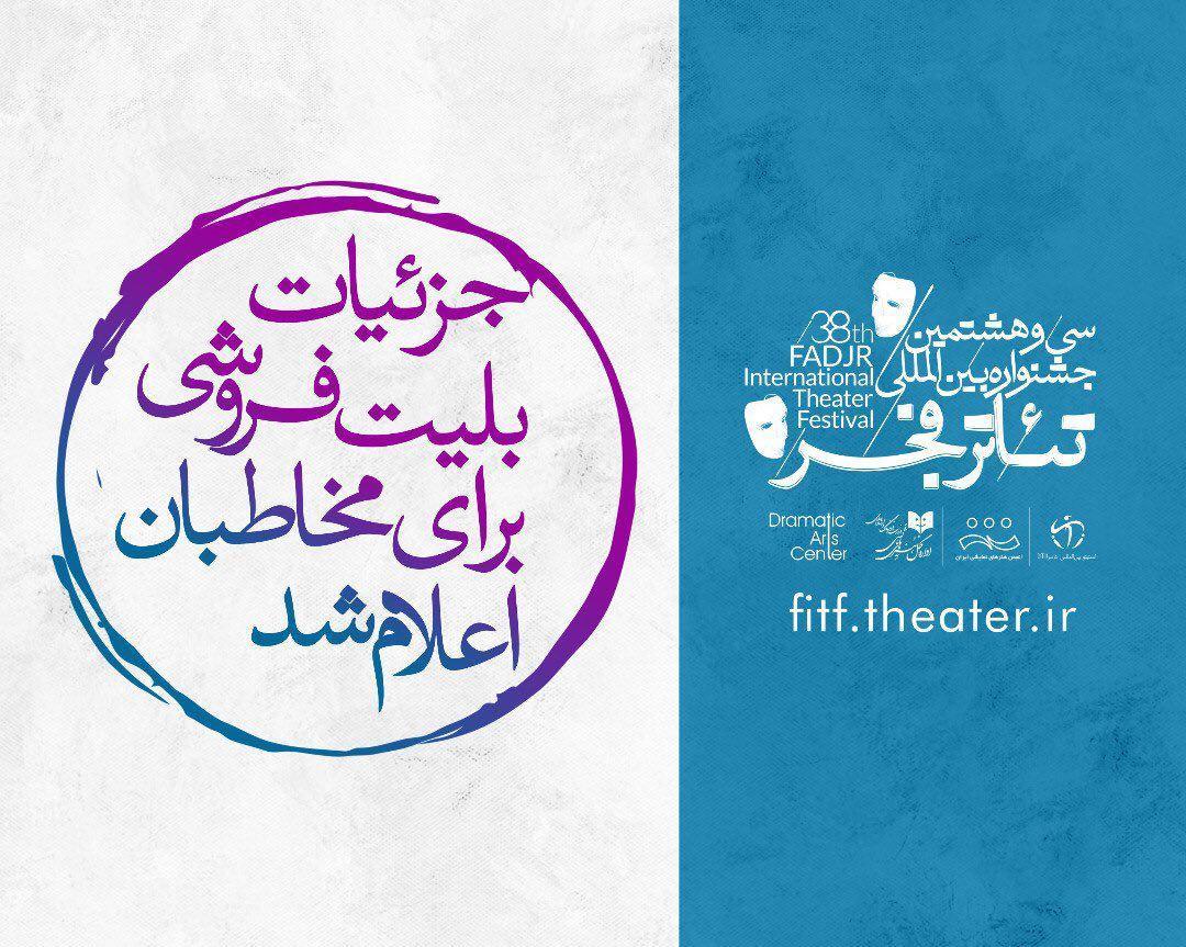 جشنواره تئاتر فجر خرید بلیط