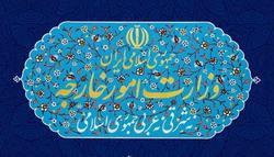 بیانیه وزارت خارجه درباره اظهارات حاشیهساز ظریف