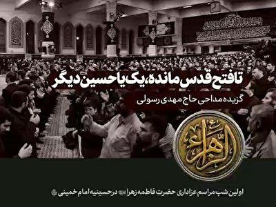 مداحی سه زبانه حاج مهدی رسولی در شب اول عزاداری شهادت حضرت زهرا(س) + فیلم