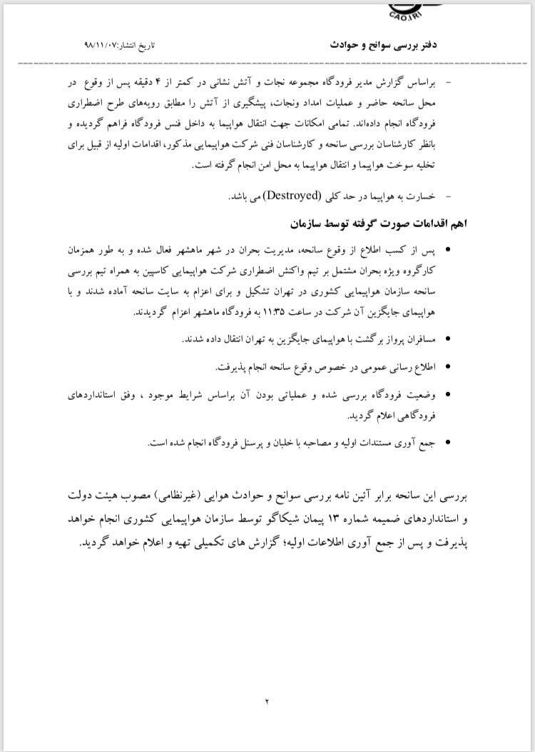 علت سانحه هواپیمای تهران-ماهشهر منتشر شد