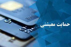 یارانه معیشتی ۸ بهمن واریز میشود/ ۷۰۰ هزار خانوار جدید مشمول دریافت کمک معیشتی