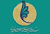 باشگاه خبرنگاران -بیانیه شورای عالی اصلاح طلبان به زودی منتشر می شود