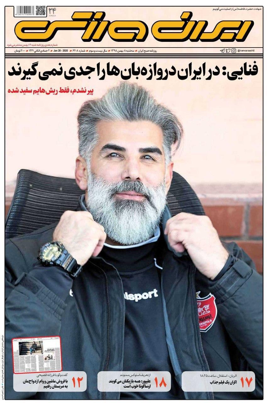 ایران ورزشی - ۸ بهمن