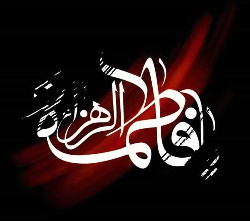 مخفی بودن قبر حضرت زهرا (س) برای بشریت چه پیامی دارد؟