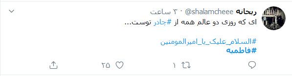 دلنوشتههای کاربران با هشتگ #لیله_القدری_بنام_فاطمه در شب شهادت حضرت زهرا (س)