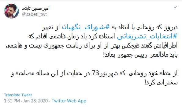 واکنش انتقادی کاربران به اظهارات اخیر روحانی درباره شورای نگهبان