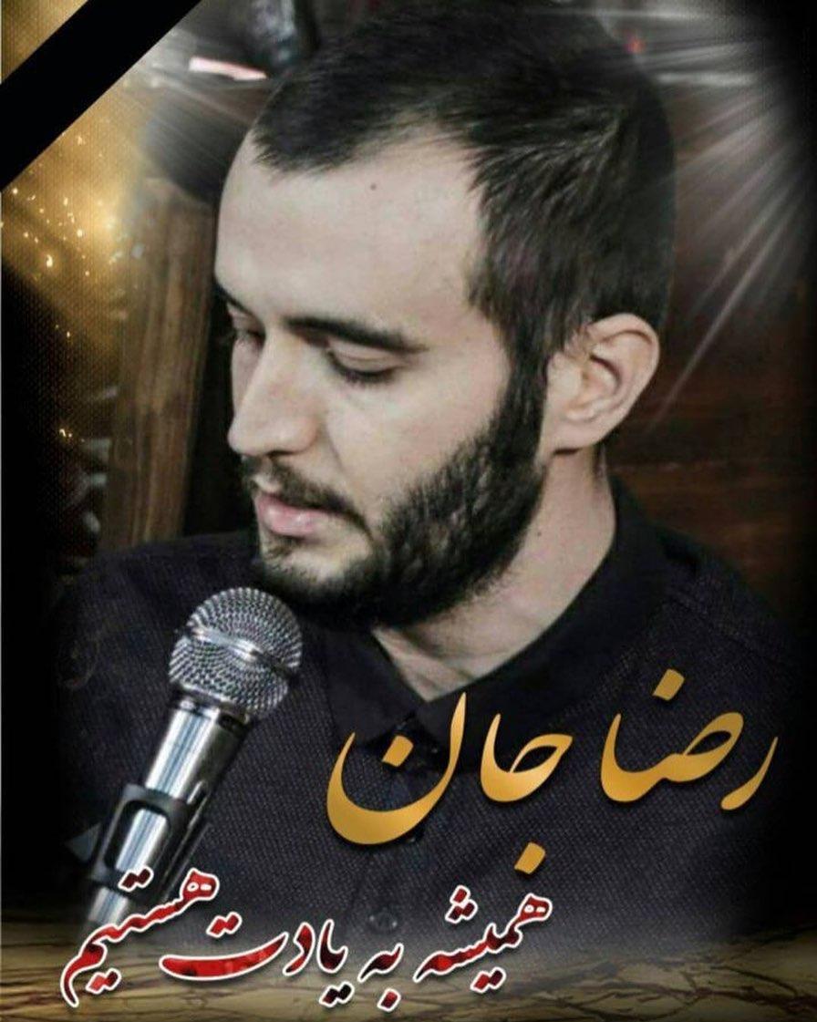 «محمدرضا بَذلو» قاری قرآن کریم درگذشت