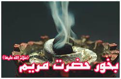 سیر تا پیاز کاسبی مدعیان در زمینه طب اسلامی/ از «بخور حضرت مریم» تا جنگیری