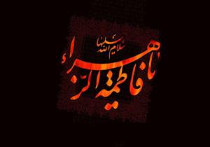 روضه جانسوز شهید مطهری در رثای حضرت صدیقه طاهره (س) + فیلم