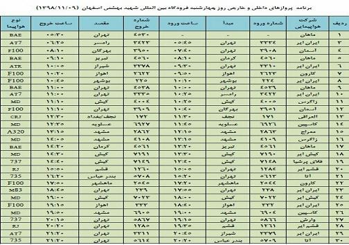 اعلام فهرست ۳۰ پرواز فرودگاه شهید بهشتی اصفهان