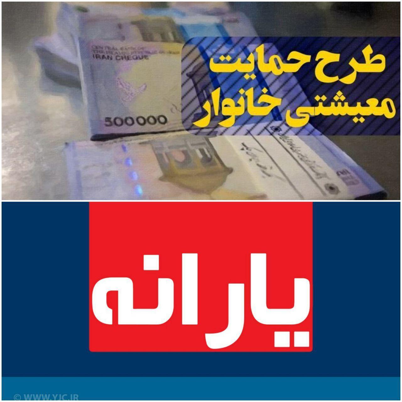 صفر تا صد ۷۲ هزار تومانی شدن یارانه و بسته معیشتی/ دولت مخالف مصوبه مجلس؟