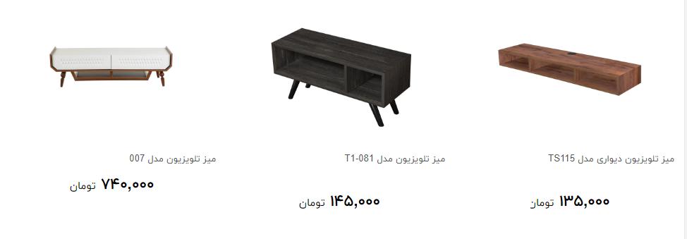 قیمت انواع میز تلویزیون در رنگ های مختلف