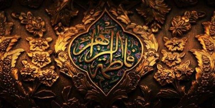 وصیت سیاسی حضرت فاطمه (س) / نوشتهای که حکم نجات همه ما از آتش جهنم است