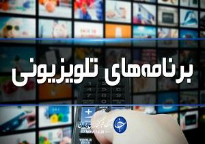 جدول پخش برنامههای تلویزیونی شبکه خراسان جنوبی