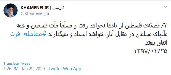 پست معنادار صفحه توییتر منتسب به رهبرانقلاب درباره معامله قرن